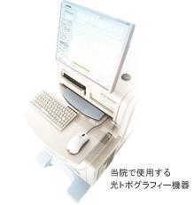 nirs-machine